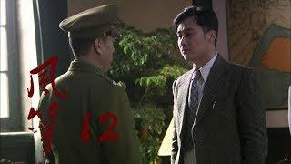 风筝 | Kite 12【TV版】(柳雲龍、羅海瓊、李小冉等主演)