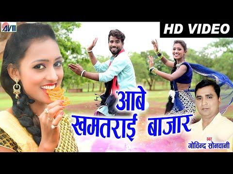 Govind Sonwani | Cg Song | Aabe Khamtarai Bajar |Adity Patel | Yogeshwari | Chhattisgarhi Gana | AVM