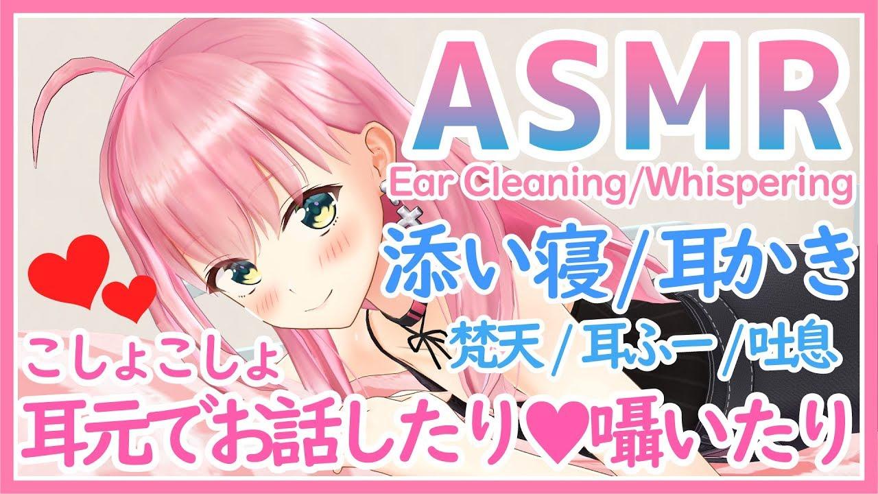 🔴【ASMR】添い寝されながら耳かきで睡眠導入【Ear Cleaning/Whispering】