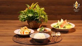 วิธีทำเมนูกะปิพล่า - สุดยอดครัวไทย EP.16 (17 มิ.ย.60)