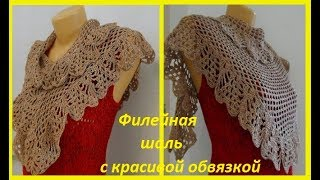 Филейная шаль с красивой обвязкой ,how to crochet a shawl,( шаль № 76)