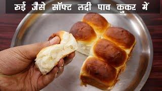 कुकर में बना लदी पाव रुई जैसा सॉफ्ट - ladi pav bread in cooker hindi recipe - cookingshooking