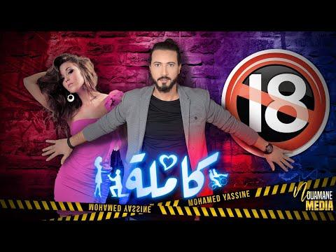 Mohamed Yassine - Kamla ( Exclusive Lyrics Video)/ (محمد ياسين - كاملة (مع الكلمات
