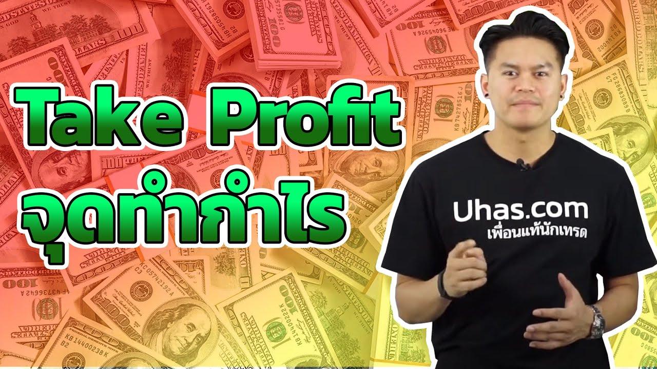 Take Profit คืออะไร จุดทำกำไร Forex - การเงินวันละคำ EP. 19