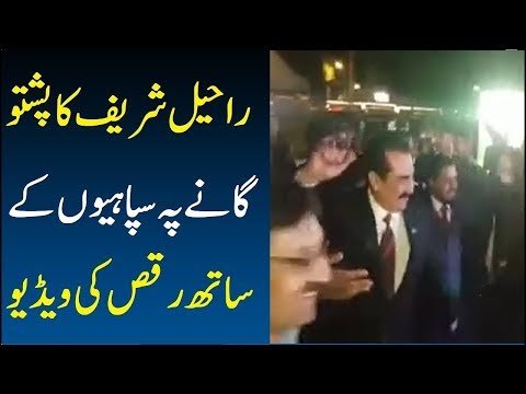 General Raheel Sharif Dance On Pashto Song