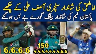 Pakistan vs England 3rd ODI 2019 || Super batting of Imam ul Haq and Asif Ali