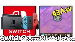 【フォートナイト】Switch限定の大会のレベルが…【Fortnite】【前編】