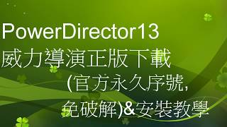 PowerDirector13威力導演正版下載安裝教學[加扳kawoad321][1080p]