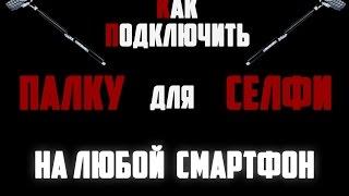 видео Как подключить монопод / Селфи палку к Андроид