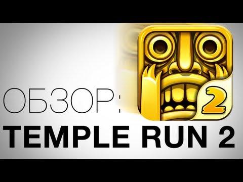 Temple Run 2 для Android. Обзор AndroidInsider.ru