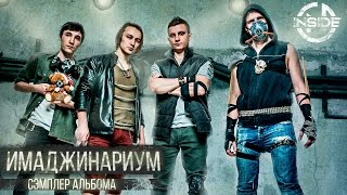 ИМАДЖИНАРИУМ (Сэмплер альбома)(Страница ВК: http://vk.com/inside_crew You-tube канал: http://www.youtube.com/c/NSIDECREW Yandex-музыка: https://music.yandex.ru/artist/3656665 ..., 2016-02-05T12:37:02.000Z)