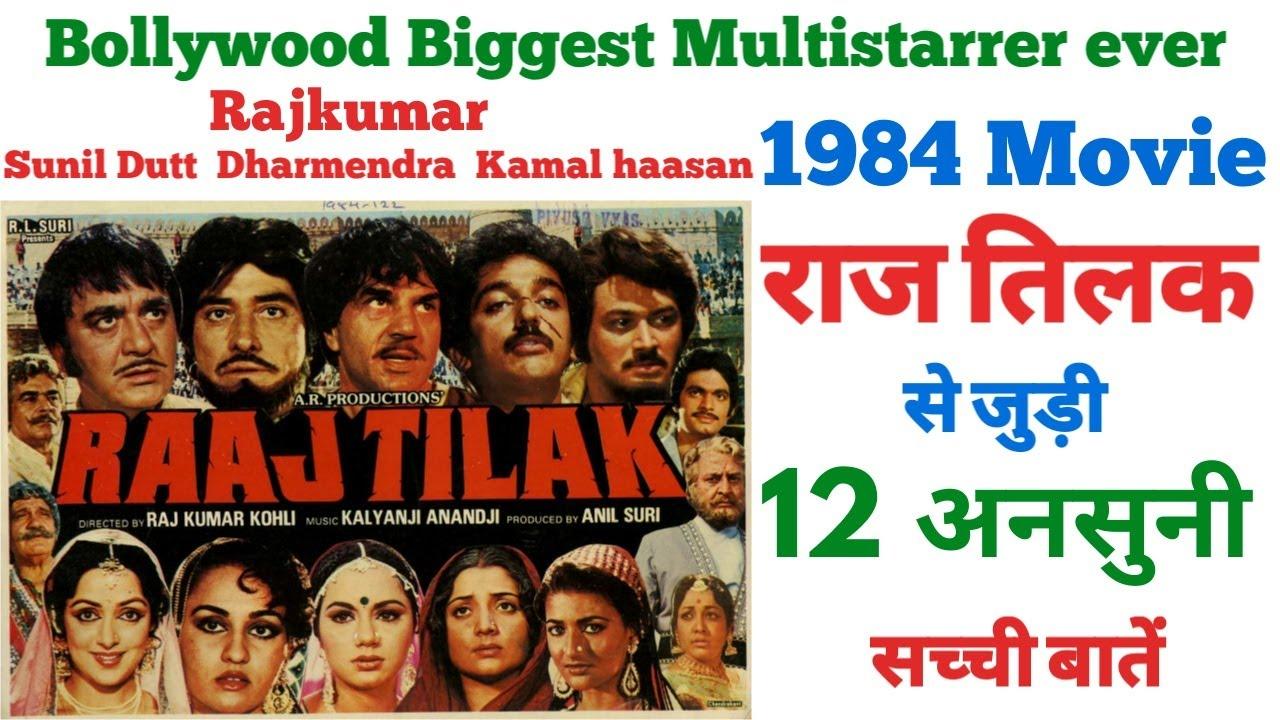 Download Raaj Tilak movie unknown facts interesting facts budget shooting location Raajkumar Dharmendra sunil