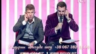Бигуди-ШОУ. Выпуск 2. Дядя Жора и Сергей Стахов.mpg