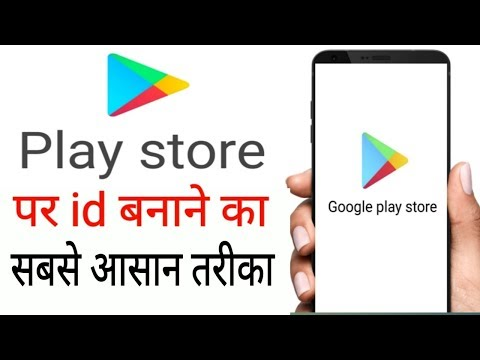 Play Store Ki Id Kaise Banaye || How To Create Play Store Id || By Avnit Zone