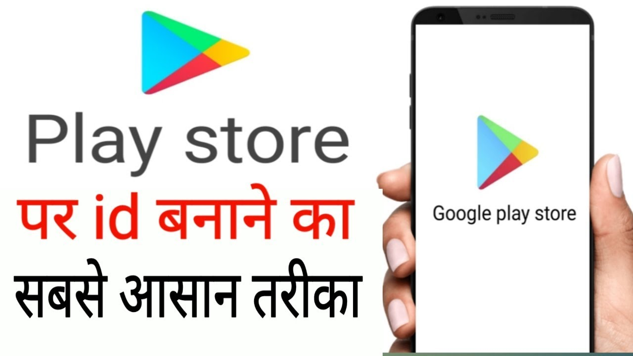 Download Play store ki id kaise banaye || How to create play store id || by Avnit zone