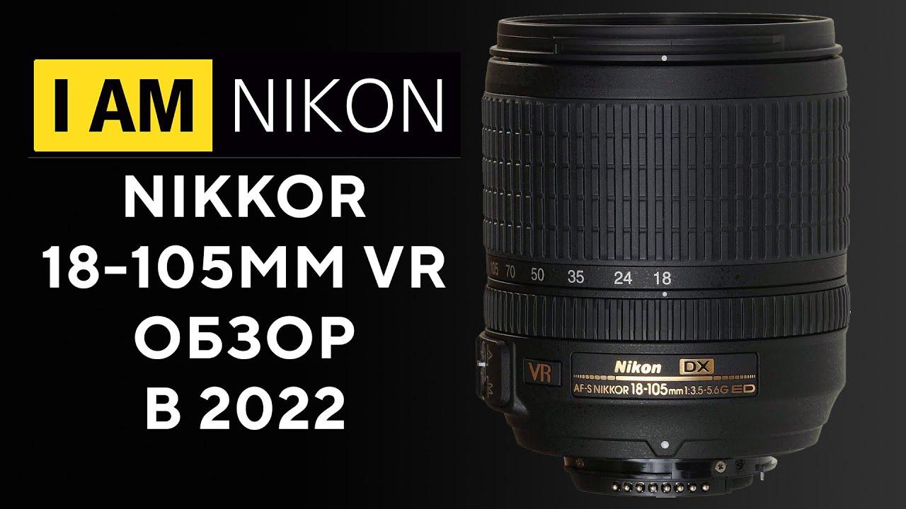 Обзор и опыт владения объектив Nikon 18-105mm 1:3.5-5.6G ED Nikkor VR AF-S SWM DX IF Aspherical