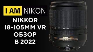 обзор и опыт владения объектив Nikon 18-105mm 3.5-5.6G Nikkor