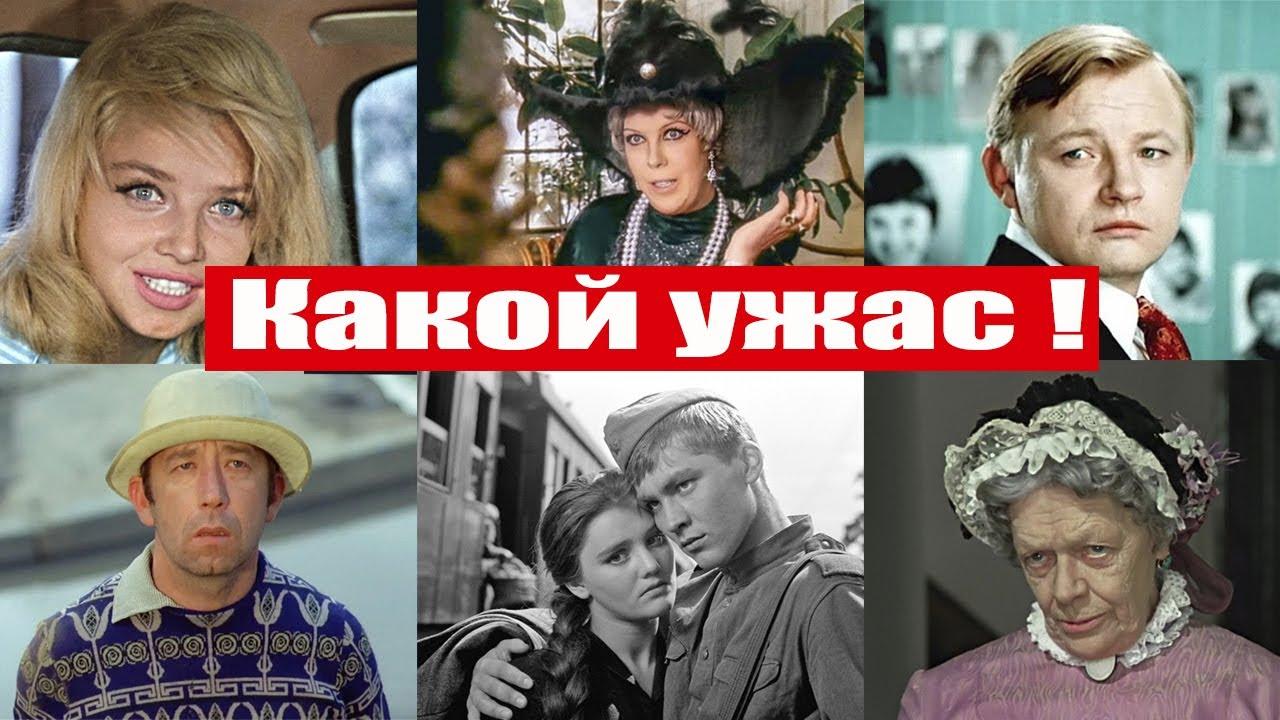 Советские Актеры Умершие в Нищете и Забвении Часть 2