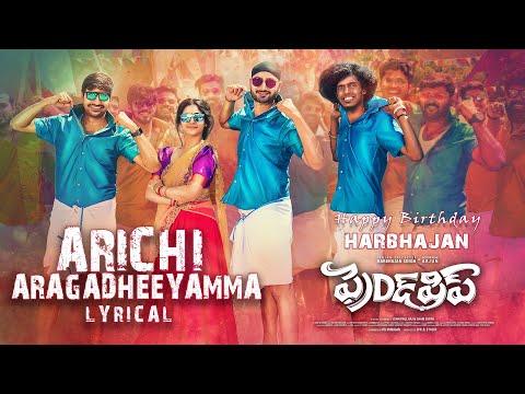 Friendship - Arichi Aragadheeyamma Song   Harbhajan Singh, Arjun, Losliya, Sathish   D.M.UdhayaKumar