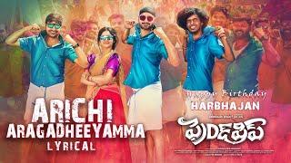 Friendship - Arichi Aragadheeyamma Song | Harbhajan Singh, Arjun, Losliya, Sathish | D.M.UdhayaKumar Image