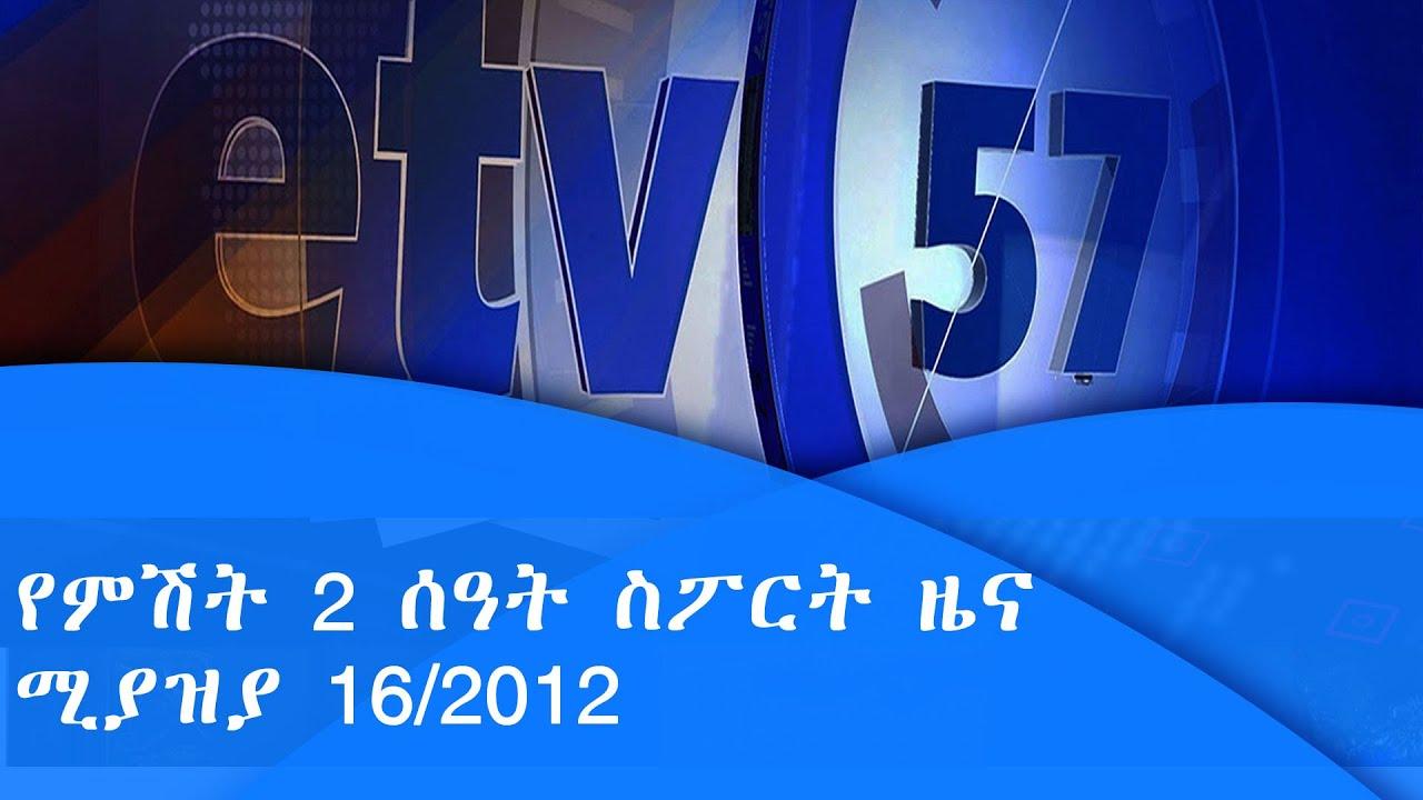 የምሽት 2 ሰዓት ስፖርት ዜና … ሚያዚያ 16/2012 ዓ.ም|etv