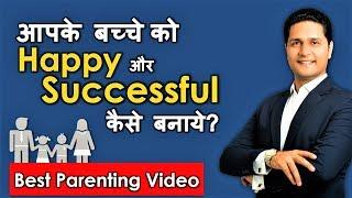 Parenting Tips for Children बच्चे को सफल - खुश कैसे बनाये Parenting Video Hindi Parikshit Jobanputra