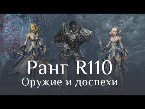 Ранг R110 - Оружие Безмятежного и Доспехи Левиафана