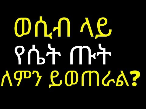 Ethiopia: ወሲብ ላይ የሴት ጡት ለምን ይወጠራል? |ጤናማ ነው ?| ሁሉም ሴት ሊያየው የሚገባ |Solid Apple|