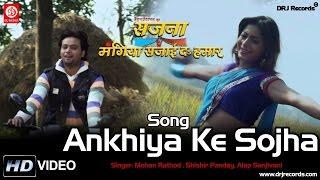 Ankhiyo Ke Sojha Jab   Sajna Mangiya Sajai Dai Hamar   Mohan Rathod & Shishir Panday