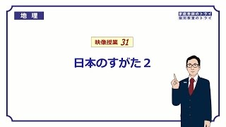 この映像授業では「【中学 地理】 日本のすがた2 日本の位置」が約12...