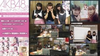 MC 小嶋真子 朝長美桜 渋谷凪咲 AKB48のオールナイトニッポン.