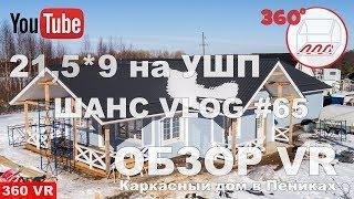 видео Д-78 Каркасный дом 8х11 м