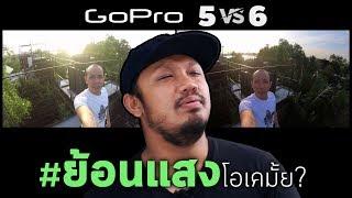 รีวิวเปรียบเทียบ GoPro 6 vs. GoPro 5  HDR ย้อนแสง ที่มืด ภาพเป็นยังไง