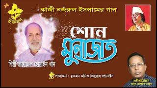 Ei Gariber Shono Munajat-নজরুলের ইসলামী গান, শিল্পী তোফাজ্জল হোসাইন খান, প্রযো:মুক্তমন প্রোডাক্টস.