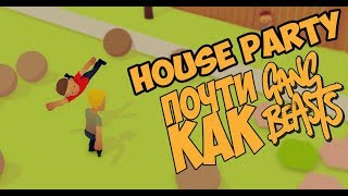 House Party - ПОЧТИ КАК GANG BEASTS