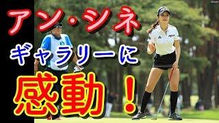 【サロンパスカップ1日目】アン・シネはギャラリーに感動「アリガトウゴザイマス!」【国内女子ゴルフ】 アン・シネ 動画 29