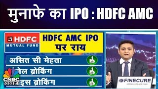 मुनाफे का IPO : HDFC AMC | प्राइस बंद Rs. 1095-1100 | CNBC Awaaz