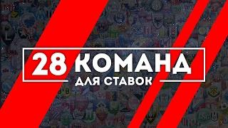 СТАВКИ НА ФУТБОЛ 28 КОМАНД ДЛЯ СТАВОК