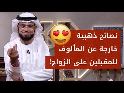 نصائح ذهبية لكل فتاة وشاب مقبلين على الزواج 👰🏻🤵🏻.. من الشيخ وسيم يوسف!