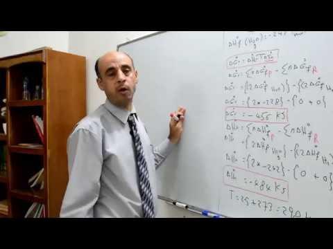 دورة الكيمياء : الفصل الاول الثرموداينمك/ج6/الاستاذ محمد محروس/كيمياء السادس الاحيائي والتطبيقي