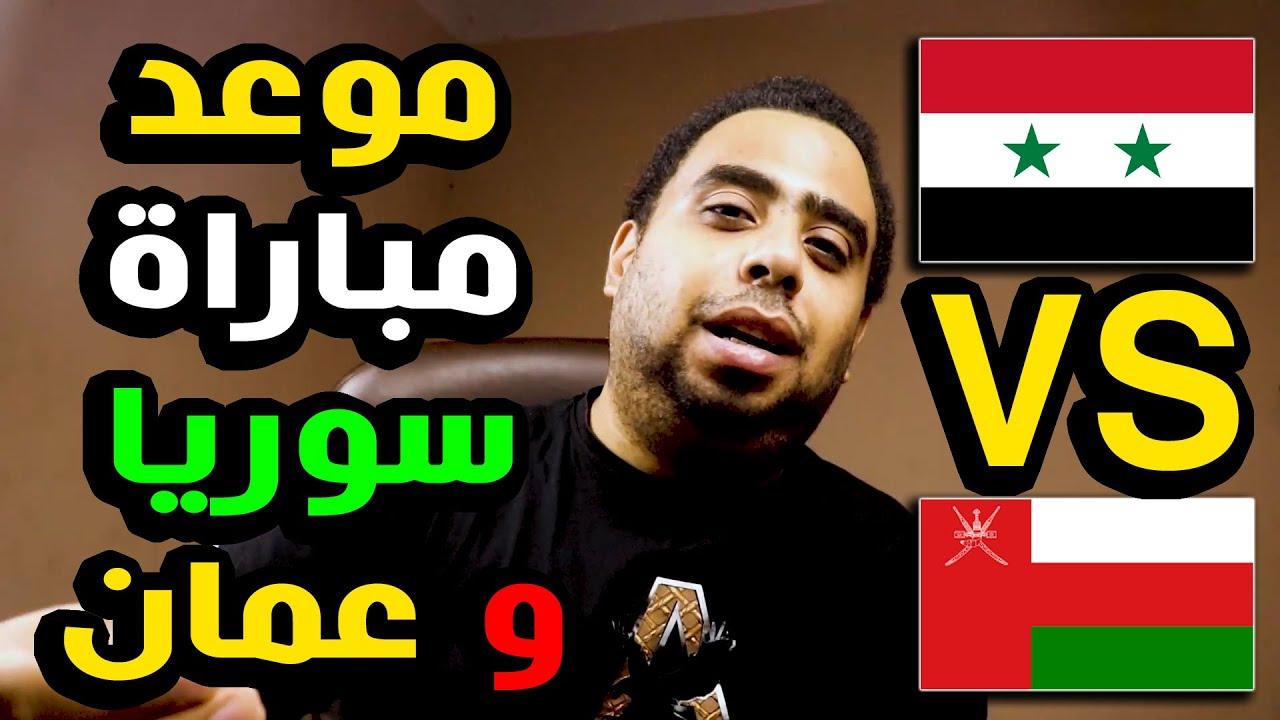 منتخب سوريا الأول يواجه منتخب سلطنة عمان وديًا استعدادًا لمباراة سوريا والعراق بتصفيات كأس العالم 22