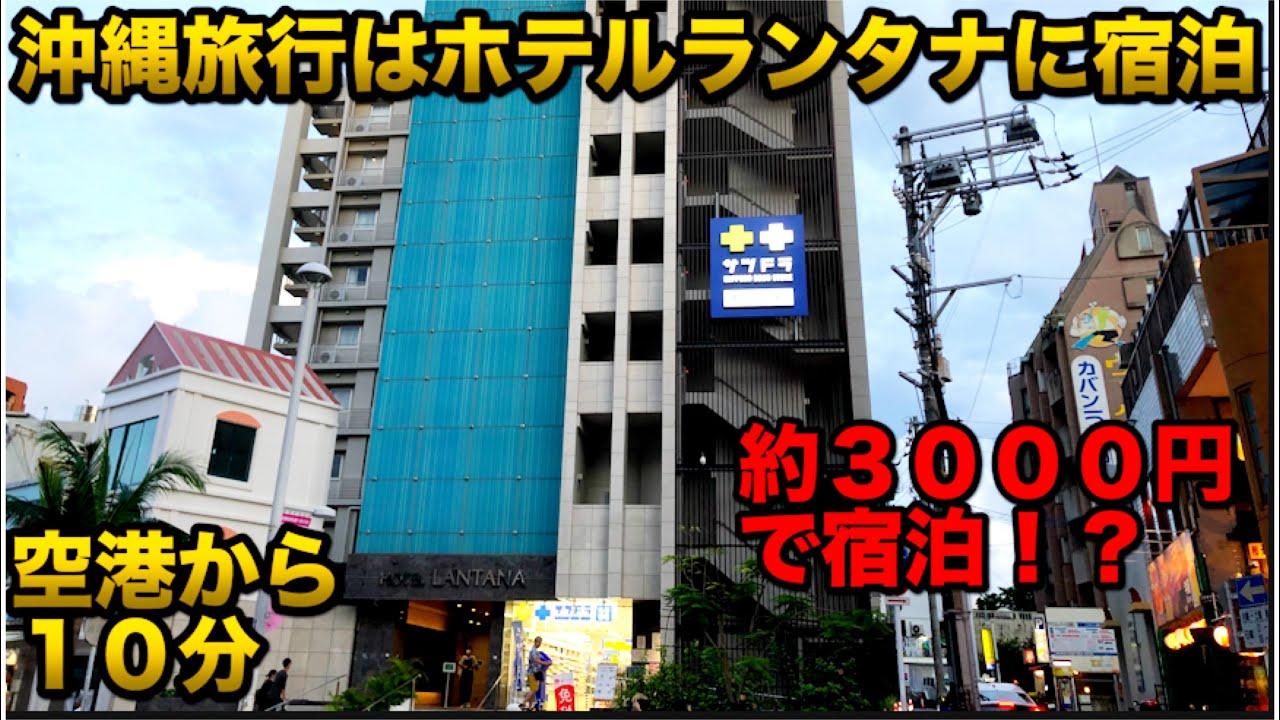 【沖縄旅行】沖縄旅行はホテルランタナ国際通りに宿泊だ!!【ホテルレビュー】