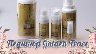 Обзор продукции для педикюра Golden Trace ✨ Paris Nail