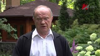 Интервью Геннадия Зюганова 10 08 2020