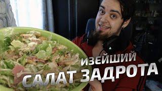 [VLOG] Изейший салат задрота