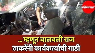 Raj Thackeray | म्हणून चालवली राज ठाकरेंनी कार्यकर्त्याची गाडी | Pune