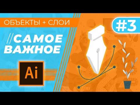 """САМОЕ ВАЖНОЕ В """"Adobe Illustrator"""". Урок 3 СЛОИ и ПЕРО"""