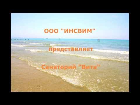 видео: Спортивный отдых в Краснодарском крае, город Анапа