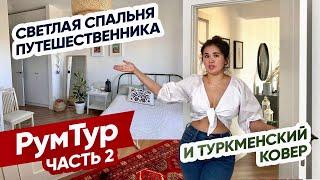 Спальня как в ОТЕЛЕ и Дышащий дом Обзор современной квартиры в Алматы РумТур Твой Интерьер
