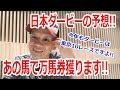 【わさお】東京優駿(日本ダービー)の予想!!【競馬予想】